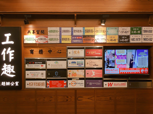 最新消息, 小型辦公室, 創意辦公室, 商務辦公室, 台北工作趣,