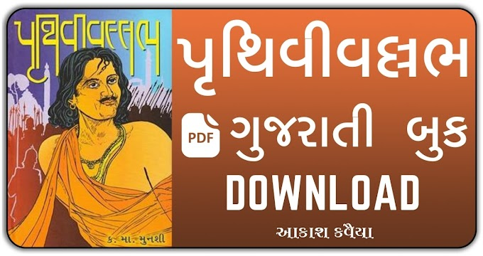 Pruthvi vallabh book in gujarati pdf Free Download | પૃથ્વી વલ્લભ pdf