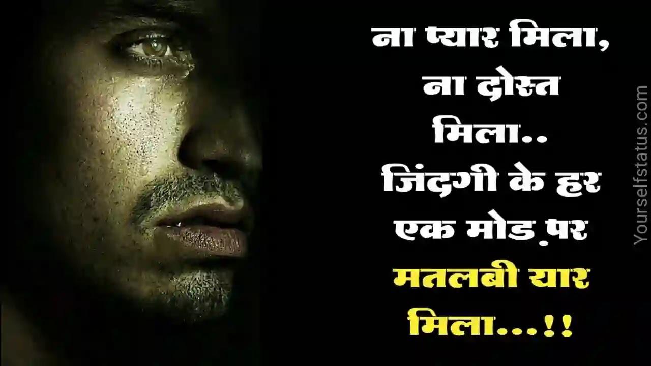 Dosti dhoka status hindi