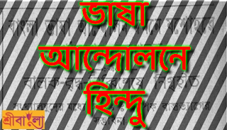 ভাষা আন্দোলনে হিন্দু দের ভূমিকা