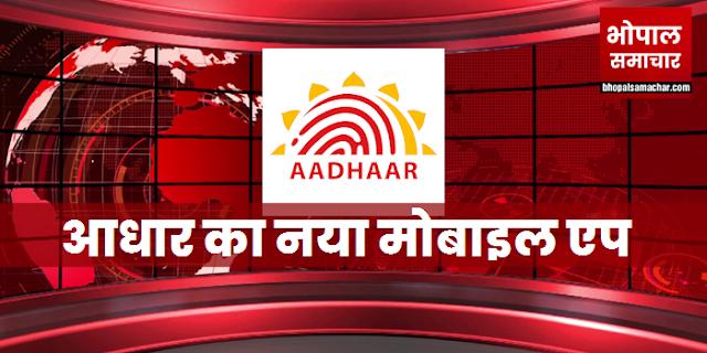 New mAadhaar Mobile App download (Official)