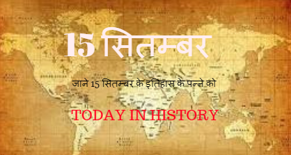 15 September Aaj Ka Itihas