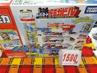 スーパーオート トミカビル 1590円