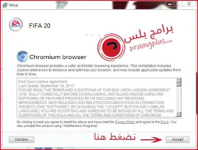 سياسة الخصوصية لعبة FIFA 20