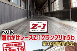 雑巾がけレースZ-1グランプリinうわ