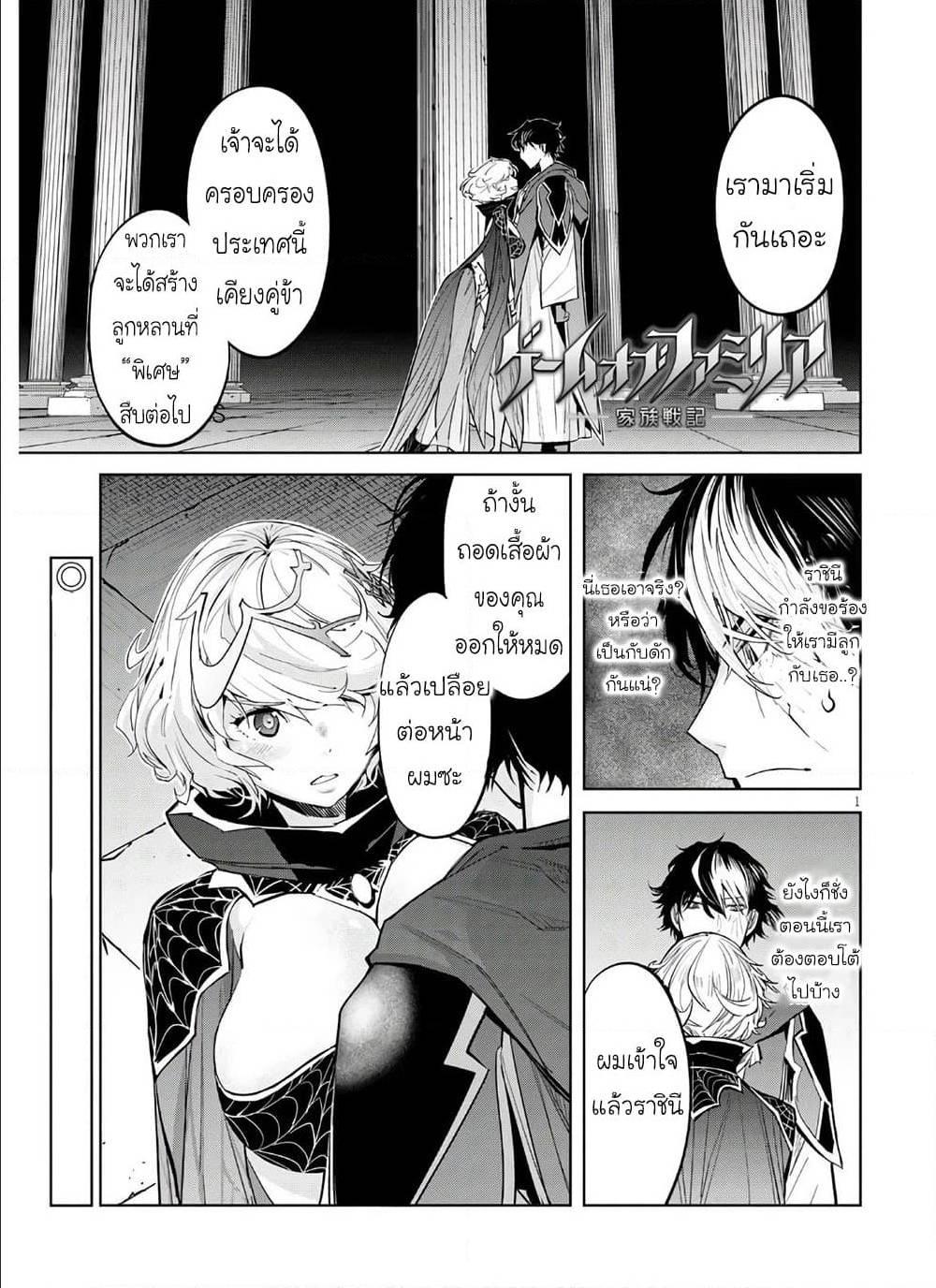 อ่านการ์ตูน Game obu Familia - Family Senki ตอนที่ 28 หน้าที่ 1