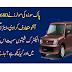 Pak Suzuki Motors introduced 660CC Alto .