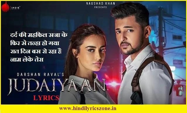 जुदाइयाँJudaiyaan Lyrics in Hindi~Darshan Raval Ft Surbhi Jyoti,Judaiyaan lyrics