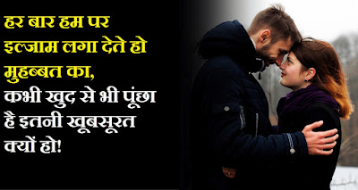 love hindi shayari, love shayari in 2020