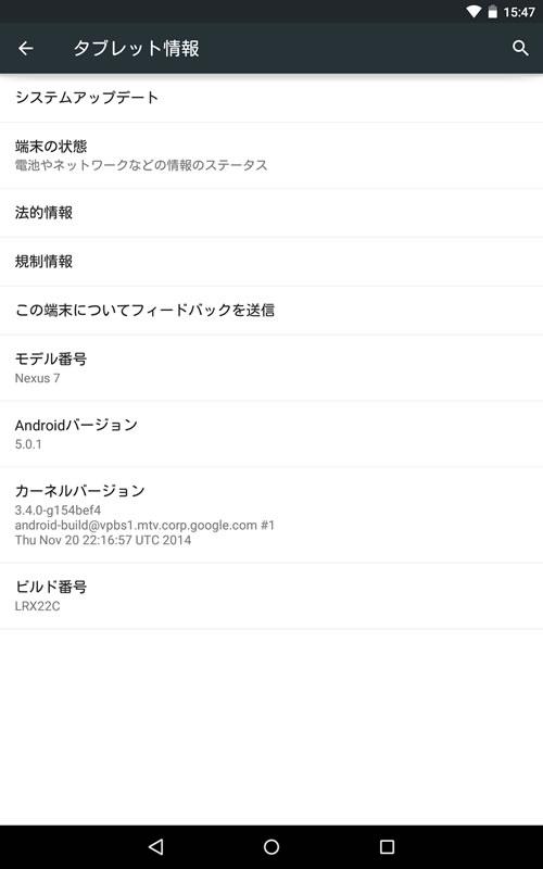 【Nexus7(2013) 】Android 5.0.1