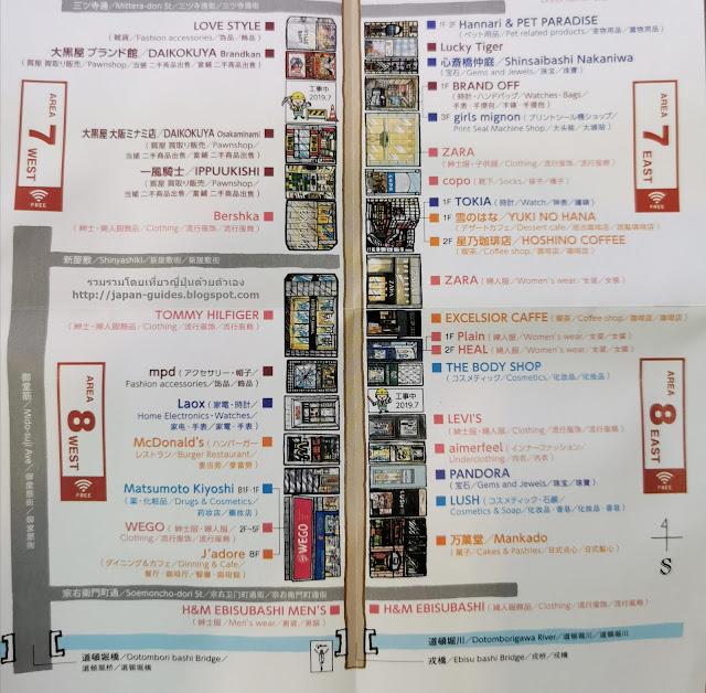 แผนที่ช้อปปิ้งชินไซบาชิ โอซาก้า 2019