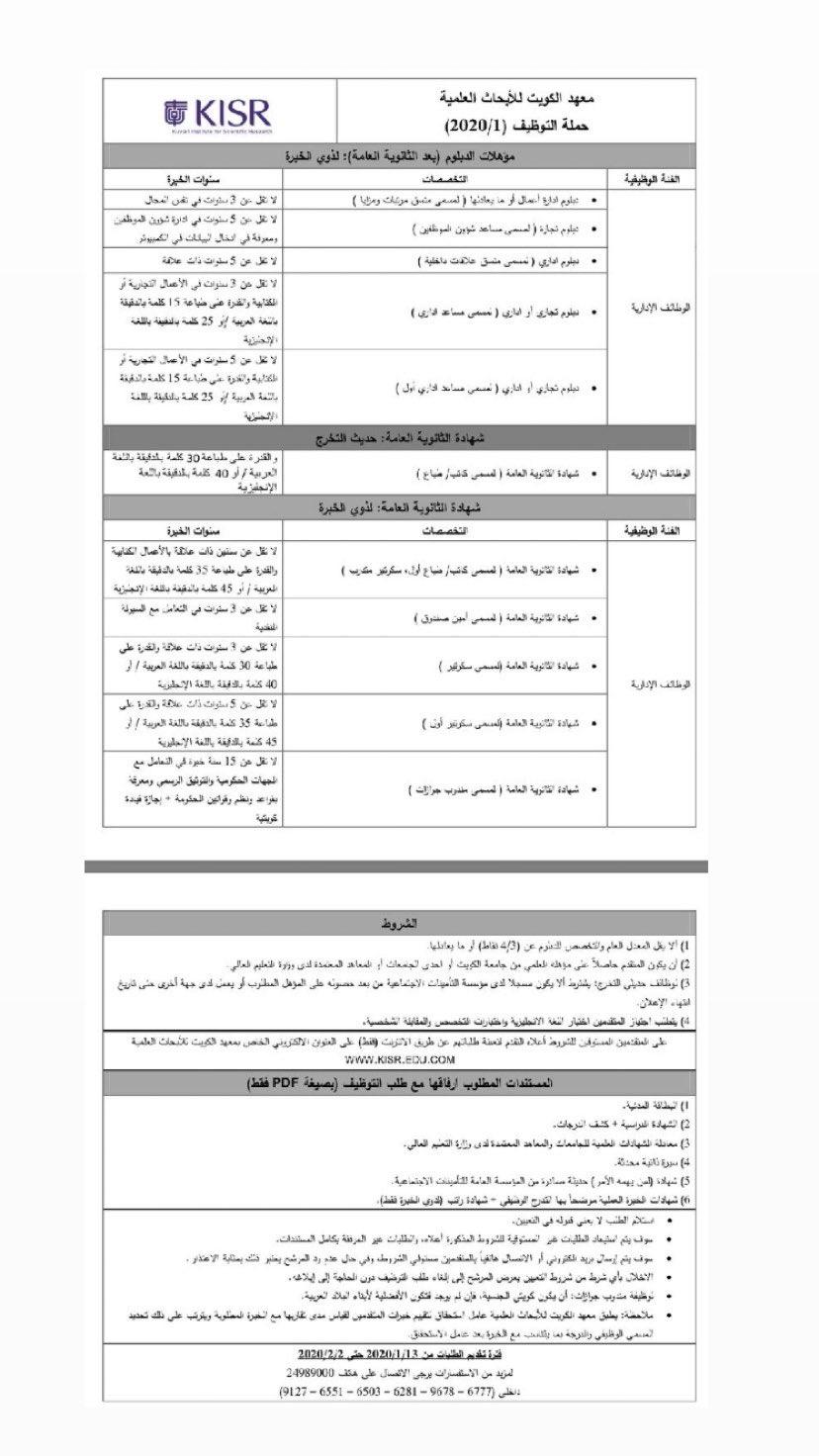 إعلان #توظيف 🔵  يعلن معهد الكويت للأبحاث العلمية عن توفر #فرص_عمل ( حديثي التخرج + ذوي الخبرة ) لحملة #الدبلوم و #الثانوية