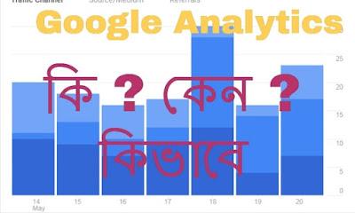 google analytics blogger bangla