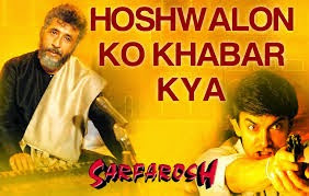 Hoshwalon ko khabar kya Piano notes from Sarfarosh