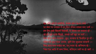 Wah Shakti Hame Do Dayanidhe Lyrics
