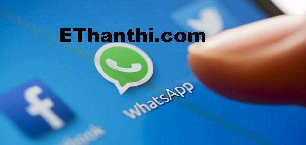 வாட்ஸ்ஆப்பில் புதிய வசதி | New facility in Whatsapp !