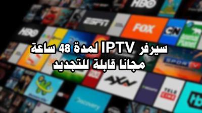 ملفات IPTV التي تشمل جميع القنوات المشفرة والمفتوحة ، سواء كانت عربية أو أجنبية ، لكنني في هذا الموضوع سوف أشارككم أحد أفضل