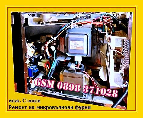 Ремонт на микровълнова, изгорял предпазител на високото напрежение, микровълнова фурна, предпазител,   Ремонт на микровълнови, ремонт на фурни, микровълновата не работи,  Микровълнова, електроуред, фурната,  ремонти на микровълнови, ремонт на черна и бяла техника, инж. Станев,