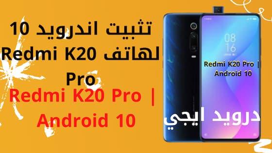 تثبيت اندرويد 10 لهاتف ريد مي ك20 برو    Redmi K20 Pro Android 10