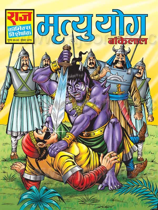 Free Pdf Comics Download In Hindi idea gallery