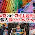 大马20个彩虹主题景点,打卡国内最Insta-Worthy去处!