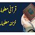 Quran Ki Malomat | Hazana Malomat.