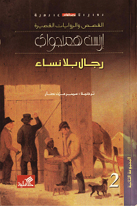 كتاب رجال بلا نساء pdf - إرنست همينغوي