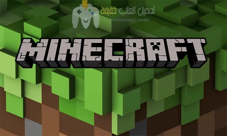 تحميل ماين كرافت Minecraft للكمبيوتر والجوال مجاناً برابط مباشر