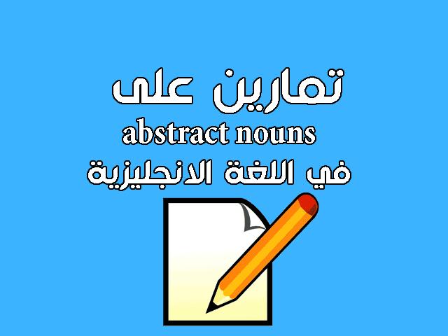 تمارين على abstract nouns في اللغة الانجليزية