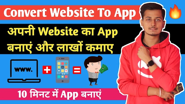 How to Make Your Own Website App Free Without Coding? [2021]
