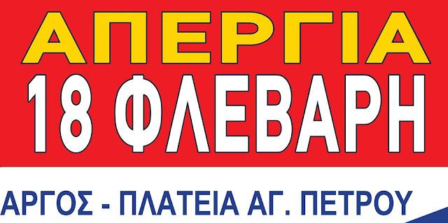Σωματείο Ιδιωτικών Υπαλλήλων Αργολίδας: Όλοι στην απεργία στις 18 Φλεβάρη στο Άργος