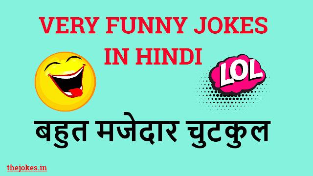 Very funny jokes in hindi- Most funny jokes-चुटकुले