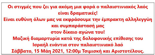 Θεσσαλονίκη - ΕΔΥΕΘ: Μαζική διαμαρτυρία κατά της δολοφονικής επίθεσης του Ισραήλ