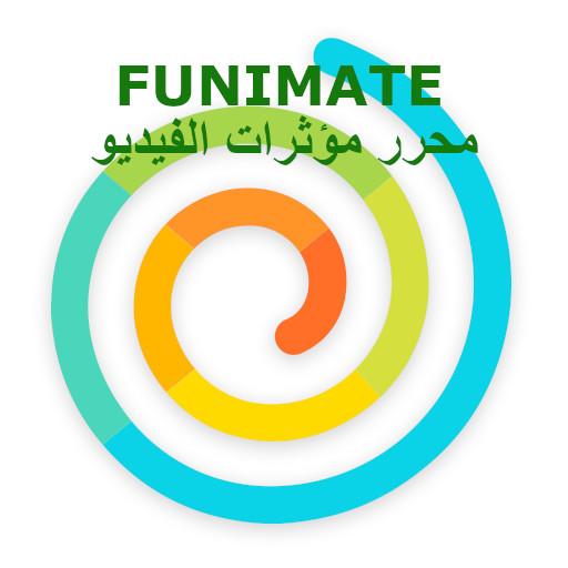 تحميل Funimate  محرر تأثيرات الفيديو و الموسيقى برابط مباشر