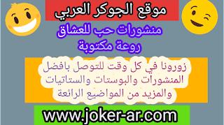 منشورات حب للعشاق روعة مكتوبة 2019 - الجوكر العربي