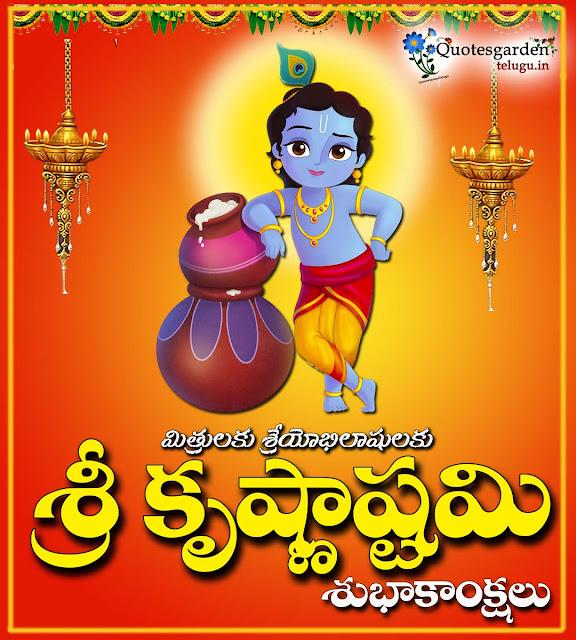 Sri Krishnastami Wishes Telugu Quotes Greetings Images With Sri Krishna Slokas Telugu