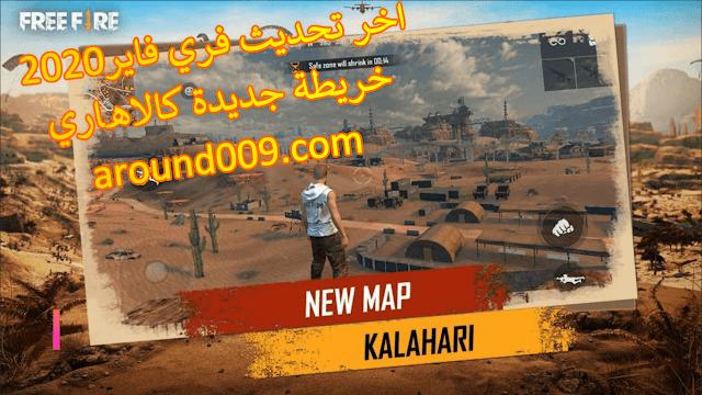 تحميل لعبة فري فاير يوم الناجين كالاهاري  1.46.0 Free fire Kalahari محدثة اخر اصدار APK/OBB 2020