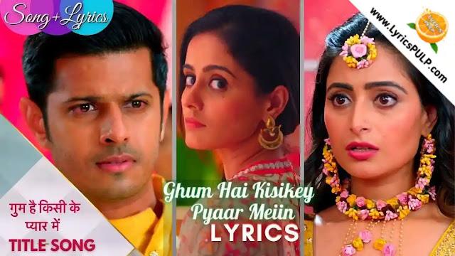 GUM HAI KISI KE PYAR MEIN SERIAL LYRICS In Hindi & English - STAR PLUS Serial