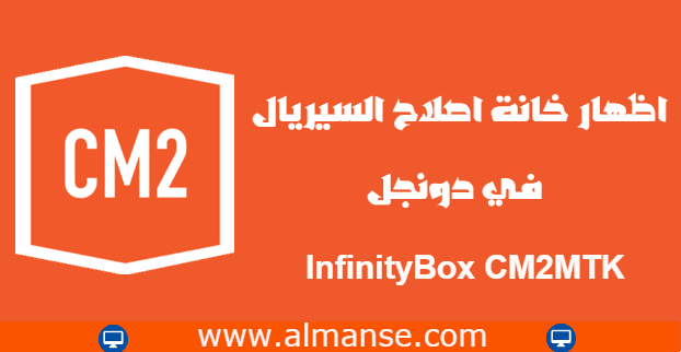 """Show the """"Repair Serial"""" box in the InfinityBox CM2MTK dongle"""