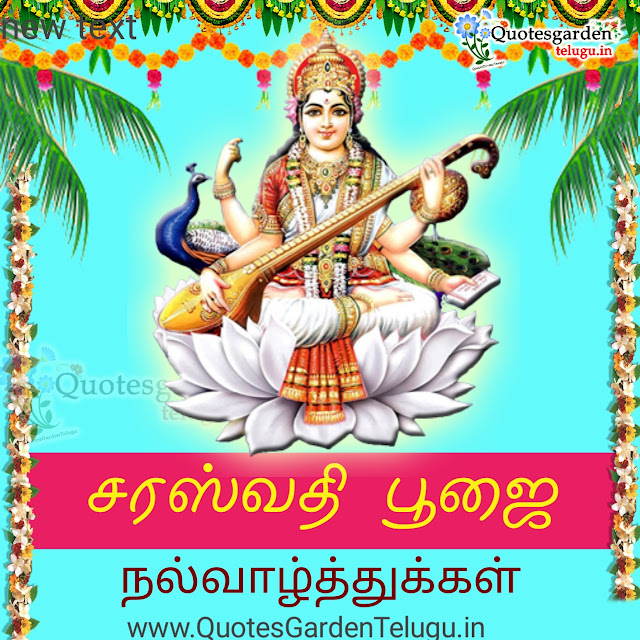 Happy-Saraswati-Puja-navaratri-vijayadashami-greetings-wishes-images-messages-in-Tamil