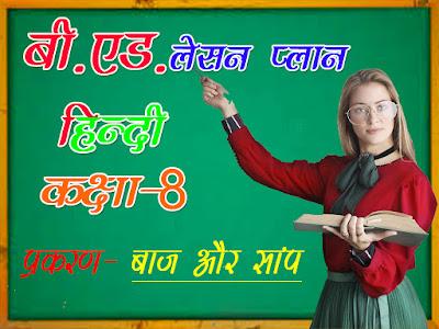 B.Ed  Hindi Lesson Plan class 8,lesson plan in hindi format for lesson plan in hindi