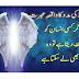 farishtay ki madad ka waqia | angel help peoples by the command of ALLAH
