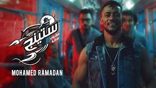 كلمات اغنيه ستينج محمد رمضان stinj & muhamad ramadan - وردس اني سونجس