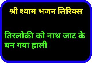श्याम भजन लिरिक्स, shyam bhajan lyrics