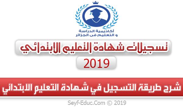 تسجيلات شهادة التعليم الابتدائي 2019