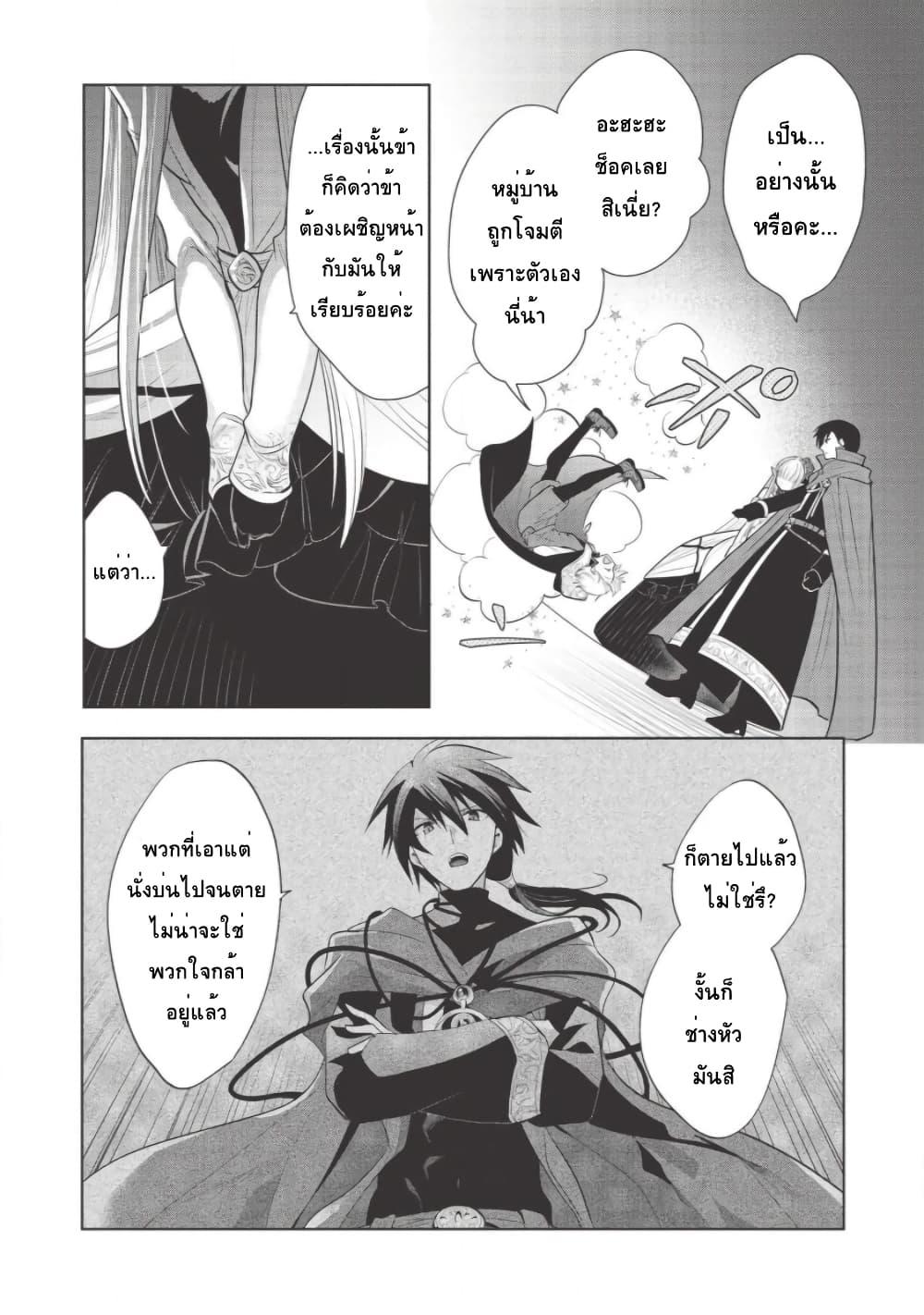 อ่านการ์ตูน Maou no Ore ga Dorei Elf wo Yome ni Shitanda ga Dou Medereba Ii ตอนที่ 30 หน้าที่ 28