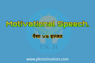 Motivational stories in hindi. Best stories.