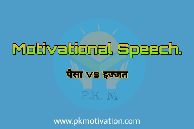 Motivational speech. पैसा और इज्जत। Motivational stories in hindi. Best stories.