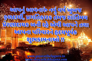 Happy New Year Photo in Gujarati 2020