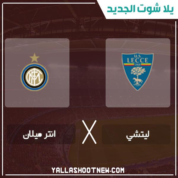 مشاهدة مباراة انتر ميلان وليتشي بث مباشر اليوم 19-1-2020 في الدوري الايطالي